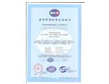 ISO体系证书中文版